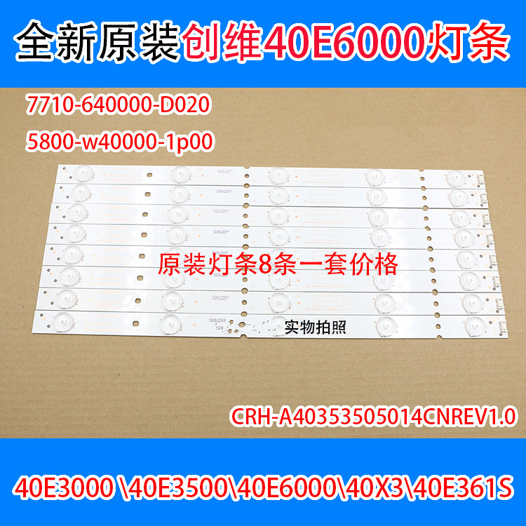 Оригинальная лампа SKYWORTH 40E3000 35006000 40X3 40E361S 7710-640000-D020