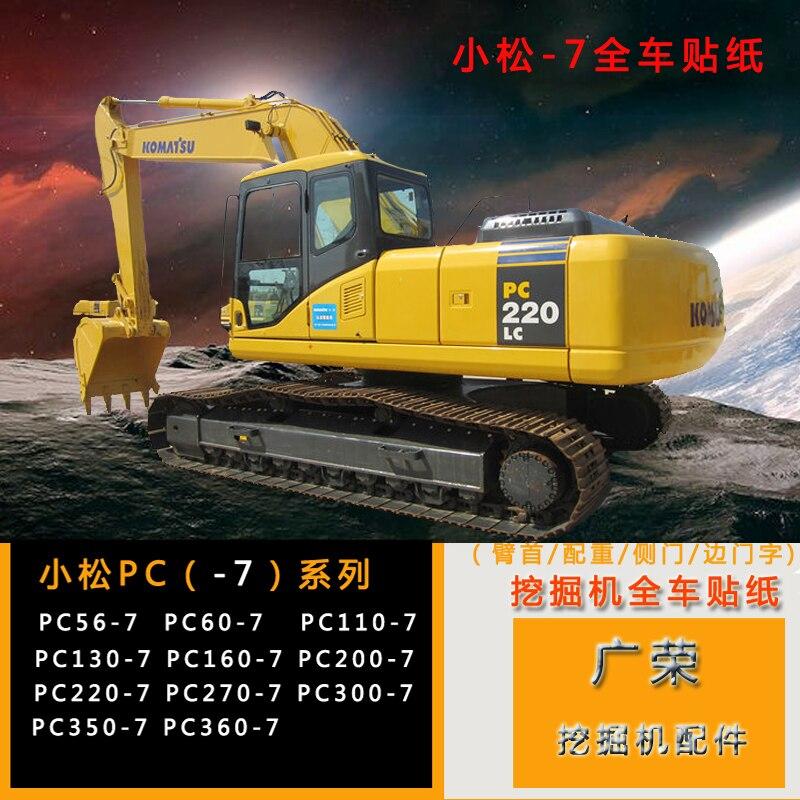 Excavator accessories Komatsu PC200 210 220 300 7 360 7 full vehicle sticker logo mail sticker