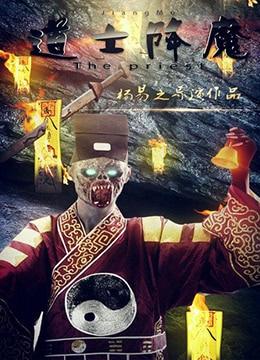 《道士降魔》2015年中国大陆电影在线观看