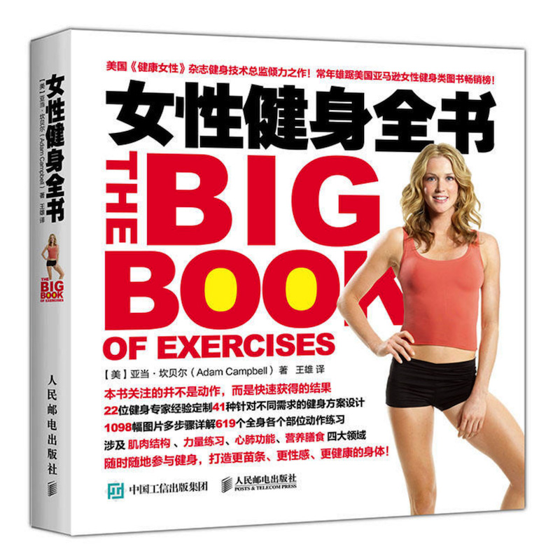 The Women's Health Big Book Of Exercises: Four Weeks To A Leaner, Sexier, Healthier You! Chinese Edition