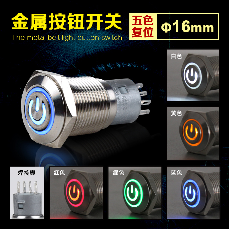 16MM Metal Stainless Steel Button LED Light Source Switch Angel Eye   Power Supply Symbol Since Complex One Key Start-up планшет acer switch one 10 z8300 532gb