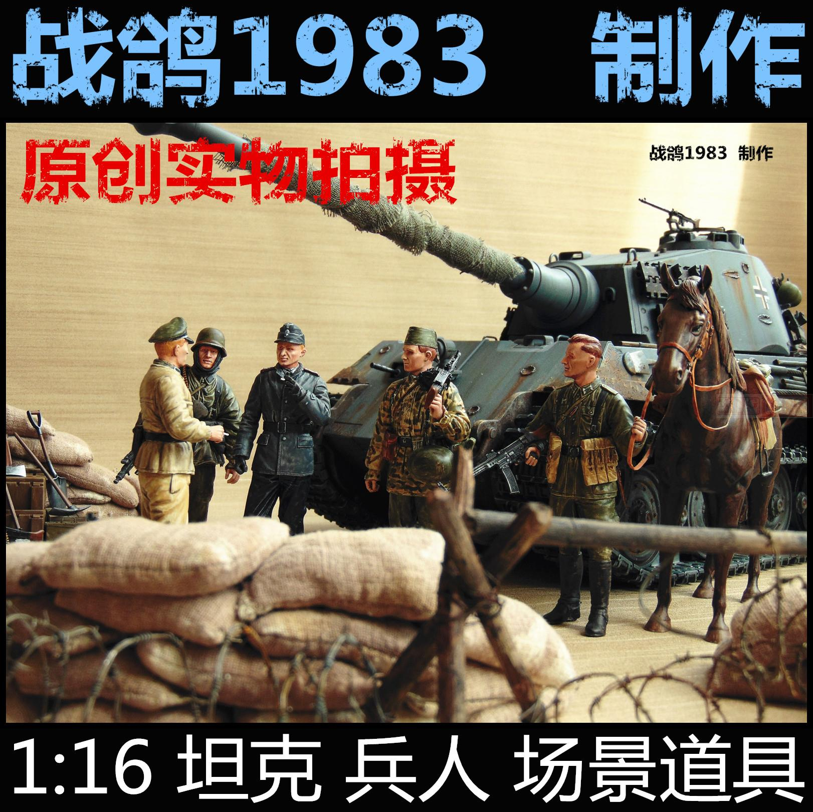 KNL HOBBY 1/16 Tank Soldier Barbed firearms sandbag bunkers and other scenes scene drums wooden props knl hobby voyager model pe35866 modern us military mim 104c patriot 1 launch platform basic transformation pieces