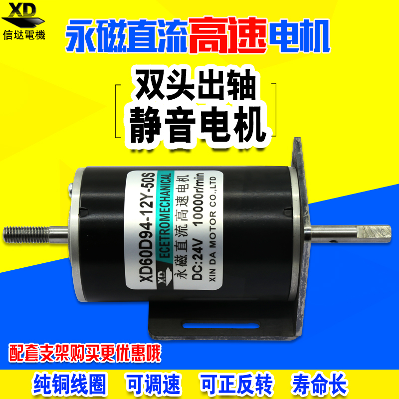 12V24V DC high speed motor+bracket 80W miniature CW CCW motor double output shaft can adjust speed silent small motor