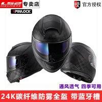 LS2 FF397 Vector full face motorrad helm Anti-fog visier 24 K Carbon faser GP Racing lokomotive vier jahreszeiten LS2 Helme