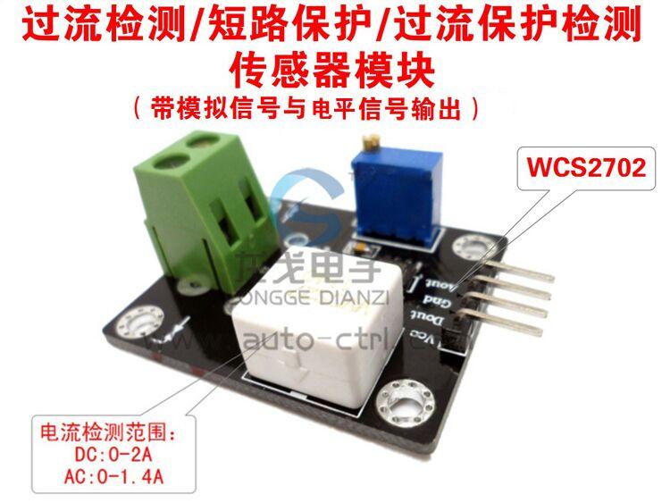 Free Shipping! 5pcs/lot WCS2702 Current Sensor Module,Overcurrent /Short Circuit Protection Sensor Module short circuit overcurrent protection module wcs1800 1700 1600 1500 2702 2705 2720 2202 current hall sensor