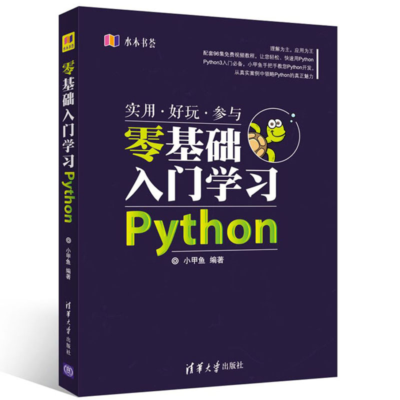 New Computer Self-study Chinese Python Book For Adult Children Language Programming Basics Core Tutorial From Entry To Master