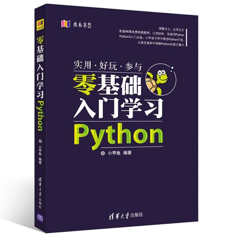 Nouvel Ordinateur autoformation Chinois Python Livre pour enfants adultes Langue de Base de la Programmation Core Tutoriel de l'entrée à maître