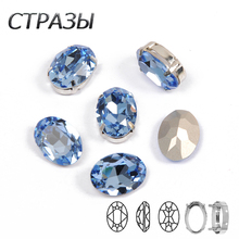 Light Sapphire Nail Art Strass Pointback sew on rhinestones Fancy Ellipse Glass Stone shoes garment Jewelry making