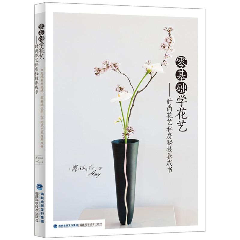New Zero-based  Learning Floral Flower Arrangement Tutorial Books For Beginer
