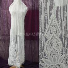 Beading Sequin Embroidery Bridal Wedding Dress Lace Fabric Handmade DIY Bridal Gown Lace Fabric
