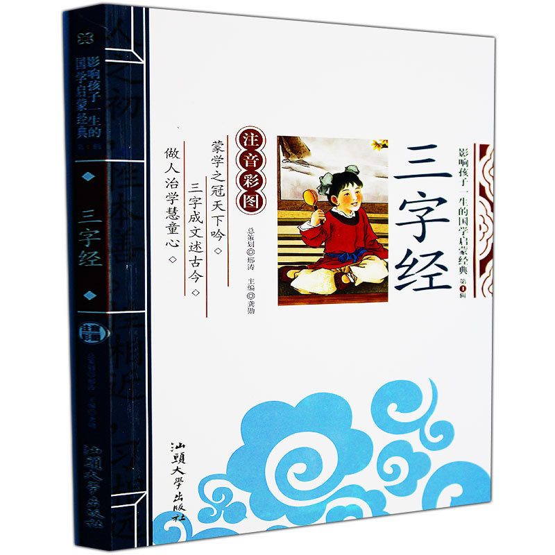 abu chinese learning program,Three Character Classic kids life Chinese classic phonetic notation youth reading books 3pcs chinese character picture books dictionary for advanced learning chinese character hanzi early educational textbook course