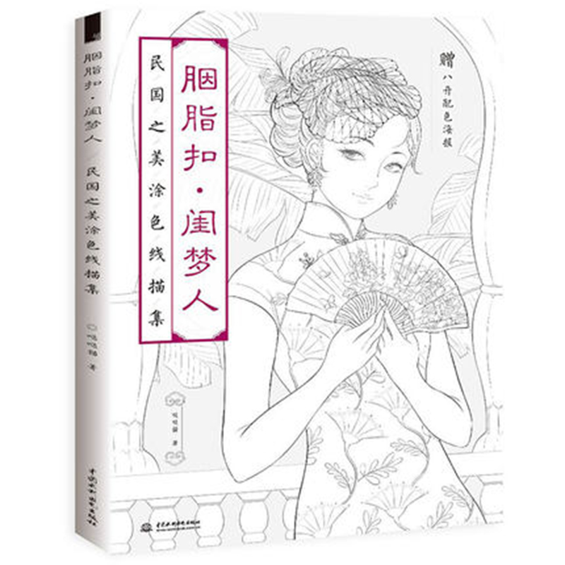 Rouge Beauty Coloring Book Line Sketch Drawing Textbook Chinese Ancient Beauty Drawing Book Adult Anti -stress Coloring Books