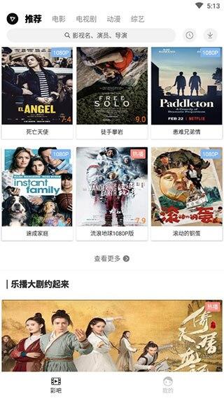 白鲸TV手机版破解版 v1.5.2