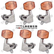 Coffee color big square handle full enclosed folk guitar string buttons/electric guitar string knobs/string axles