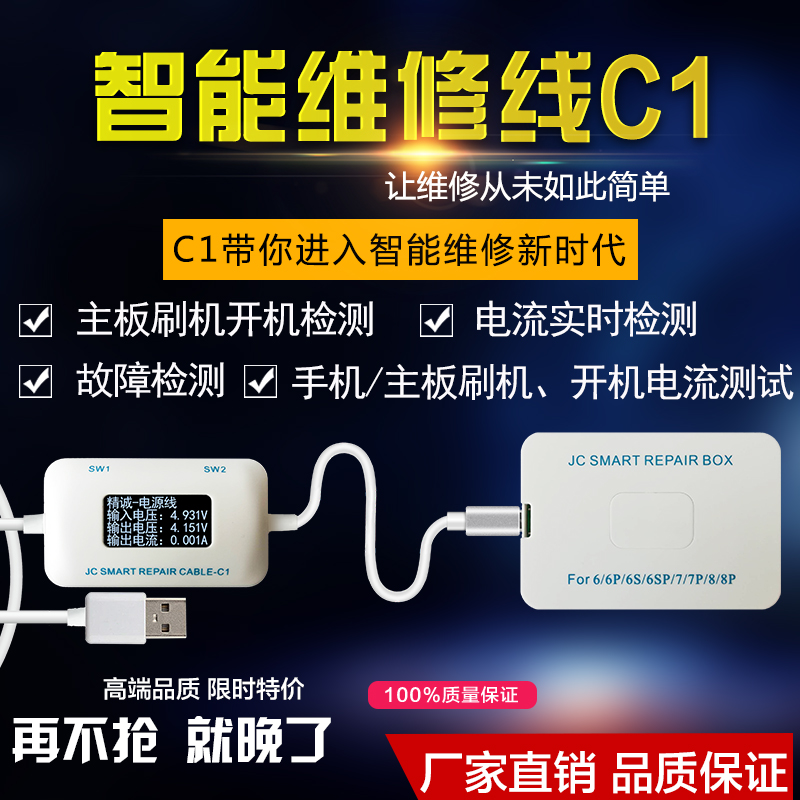 JC C1 Smart Repair Box for iPhone 6 6P 6S 6SP 7 7P 8 Plus Logic Board Motherboard Charge Error Detect Tools genuine original new earpiece ear speaker repair replacement flex cable for iphone 6 6p 6s 6splus high quality free shipping