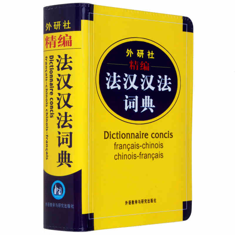 Chinese French Dictionary Book For Chinese Starter Learners , Chinese Character Book Gift .Chinese To French Book