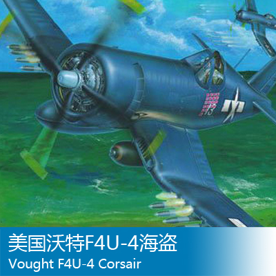 Assembly model Trumpet hand model 1/32 Voight F4U-4 aircraft Toys 1 400 jinair 777 200er hogan korea kim aircraft model