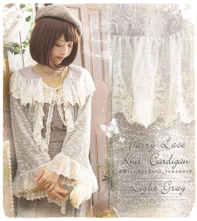 Sweet Fairy Lace Knit Cotton Cardigan Vintage Mori Girl Flare Sleeve Lace Cute Outwear Harajuku Women