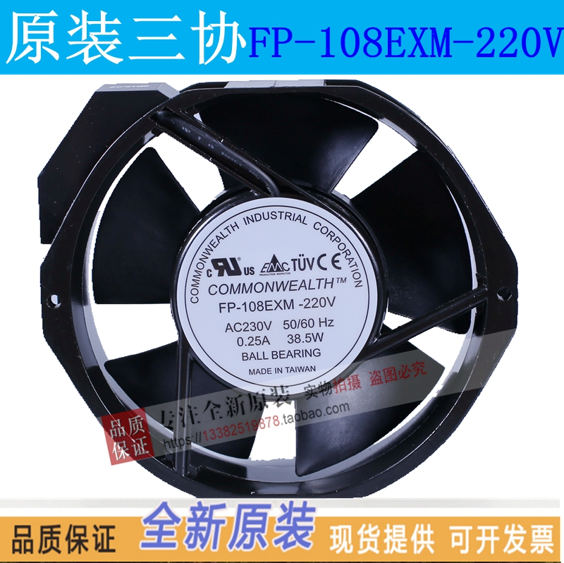 NEW COMMONWEALTH FP-108EXM-220V 17238 UPS cooling fanNEW COMMONWEALTH FP-108EXM-220V 17238 UPS cooling fan