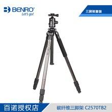 Benro c2570tb2 SLR Camera Bracket Carbon Fiber Tripod Folding Tripod Multifunctional Support For Photography Professional Tripod недорго, оригинальная цена