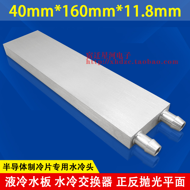 Water cooling head 40*160*12mm cold water cooling water cooling system water cooling heat conduction plate M flow passage heat conduction