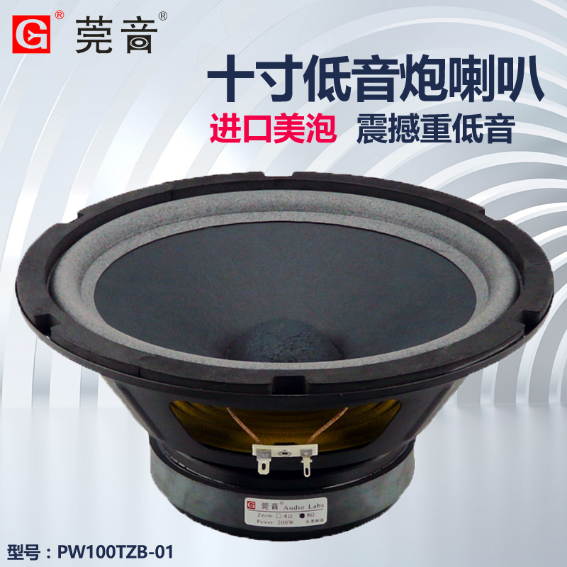 Audio Labs special sound genuine hifi10 inch SUBWOOFER SPEAKER KTV family karaoke broadcast stage of U.S. imports of global цена и фото