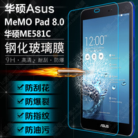9H Hardness Anti Shatter Tempered Glass Screen Protector Explosion-Proof Film For ASUS MEMO Pad 8 ME581CL ME581 ME581C Tablet