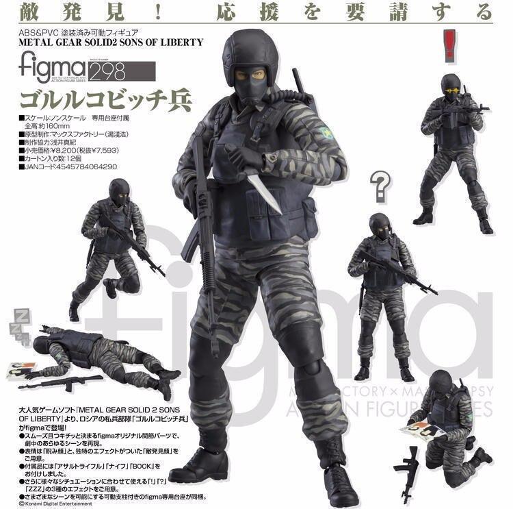 15 cm METAL GEAR SOLID 2: SONS OF LIBERTY Figma 298 SWAT PVC Action Figure Da Collezione Toy Modello per I Ragazzi