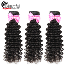 Бразильские пучки глубоких волн 3 шт./партия человеческие волосы ткачество натуральный черный 10-26 дюймов remy волосы для наращивания BeautifulQueenHair