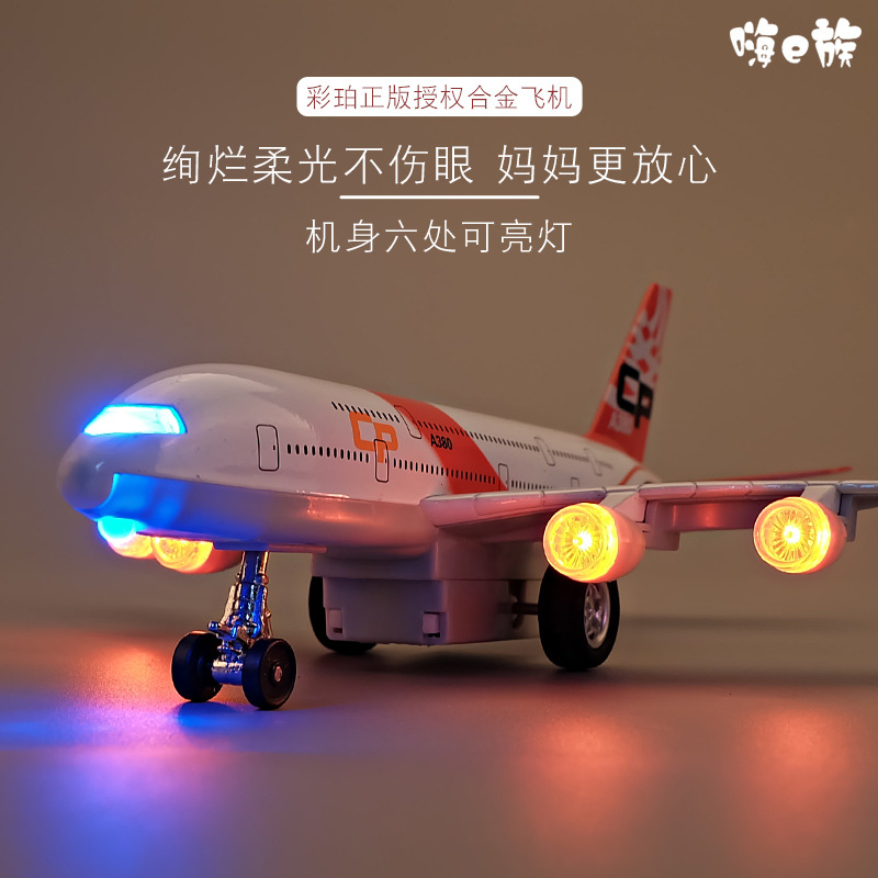 Alloy Air Plane(#51503) L=20Cm Die Cast Toys Plane Model A380 W/Light & Music Pull Back Power Qualify Toys image
