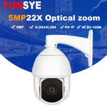 YUNSYE HD 5mp ip camera Outdoor H.265 Network ONVIF Speed Dome 22X Zoom ptz IP Camera 80-150m IR onvif ip camera ip camera ptz цена