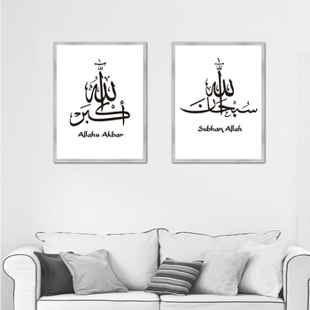 Modern Islamic Calligraphy Wall Art Pictures for Home Decor 2