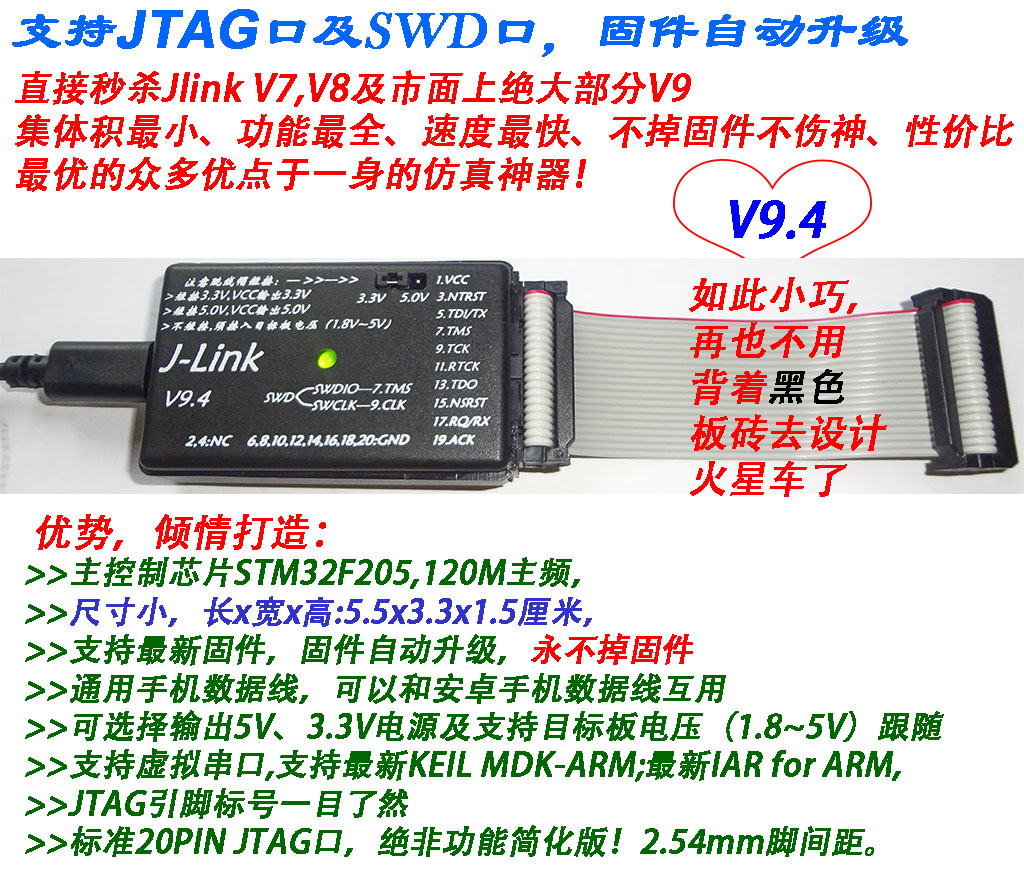 Mini-J-linkV9, directly replace the original black brick V9 link, V8 link the common link