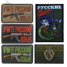 Russian ALPHA Tactical Military Army Beauty Warrior Patches EMBRODIERY HOOK PATCH BADGE Armbands Epaulette