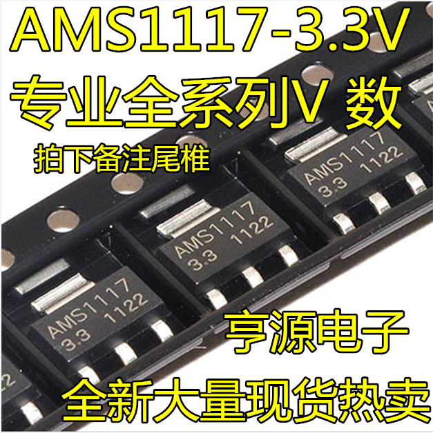 10pcs/lot AMS1117-3.3V AMS1117-3.3 AMS1117-ADJ SOT-223 In Stock