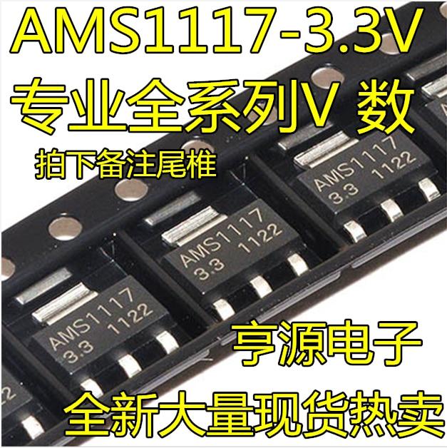 10pcs/lot AMS1117-3.3V AMS1117-3.3 AMS1117-ADJ SOT-223 In Stock