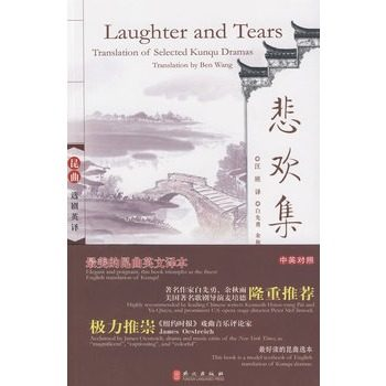 Laughter And Tears Chinese Literature Keep On Lifelong Learning As Long As You Live Knowledge Is Priceless And No Border-94