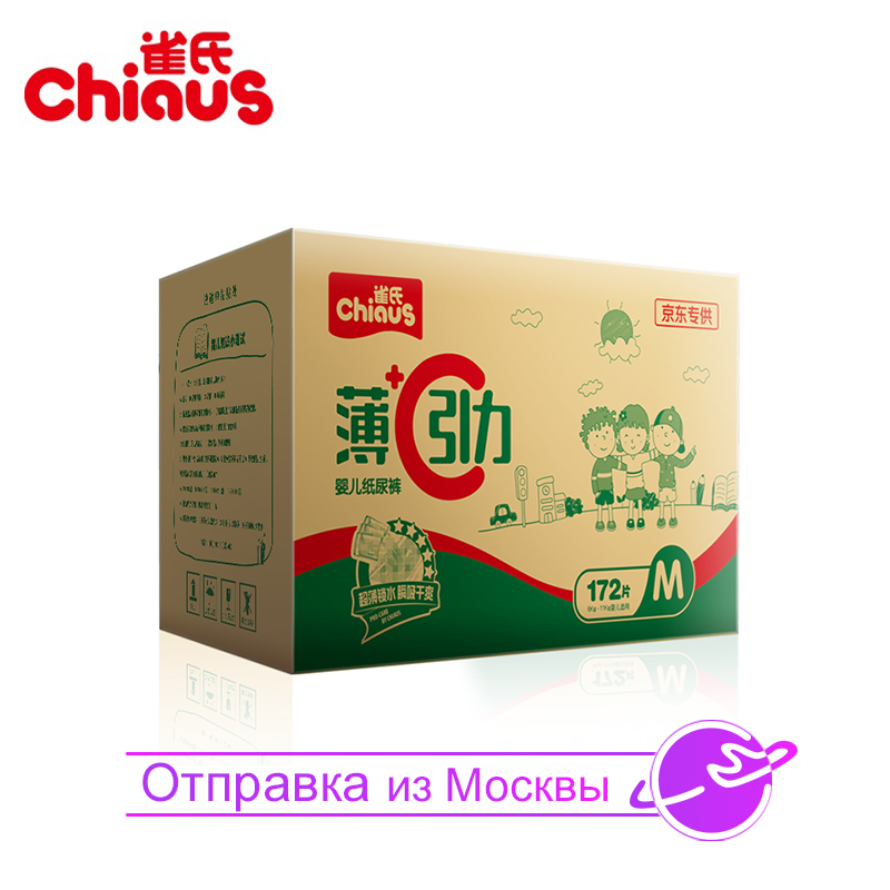 Diapers Size M 172pcs Chiaus Ultra Thin for 6-11kg Baby Disposable Diapers Nappies Ultra Thin Baby Care for Summer and Day idore baby diapers m 66pcs disposable nappies couches quick absorb platinum ultra thin breathable leakproof comfortable nappy