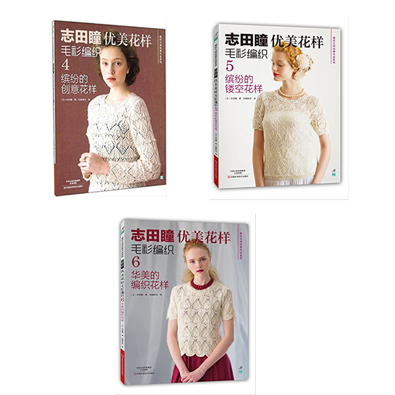 3pcs set Sweater knitting patterns books by Japanese Shida Hitomi in chinese edition