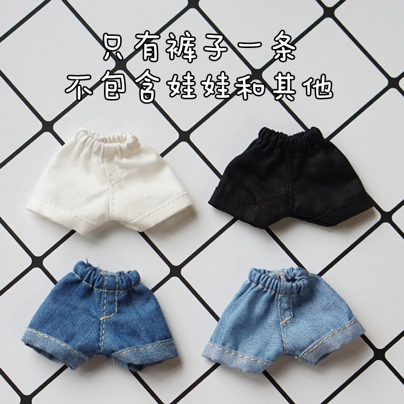 Fashion Doll Clothing Mini Short Pants Accessory for 11cm OB11 Dolls Clothes