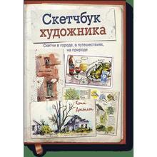 Скетчбук художника. Скетчи в городе, в путешествиях, на природе (978-5-00100-669-5, 128 стр., 12+)