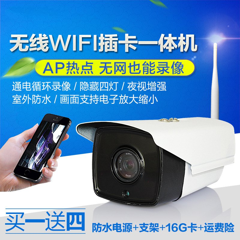 Remote wifi wireless network card HD night vision outdoor waterproof surveillance camera one machine
