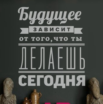Free shipping Russian Version Motivational Quote Wall Stickers - The future depends on ... - Russian home decoration