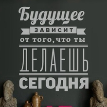 Free shipping Russian Version Motivational Quote Wall Stickers - The f