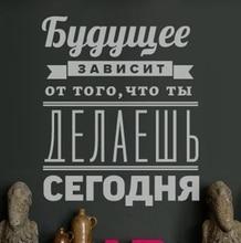 Free shipping Russian Version Motivational font b Quote b font font b Wall b font font