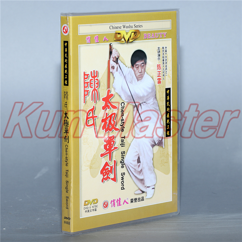 Chen-style Taiji Single Sword Chinese Kung fu Disc Tai chi Teaching DVD English Subtitles Lectured by Chen Zhenglei