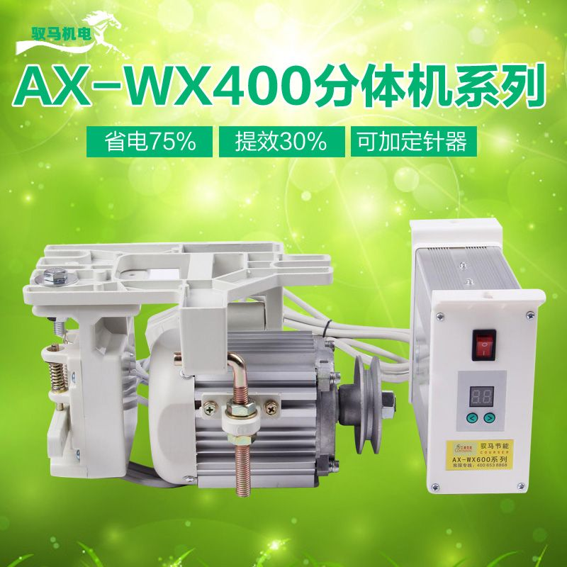 industrial sewing machine motor brushless motor fittings on flat side whipstitch mute speed regulating motor, 220 v