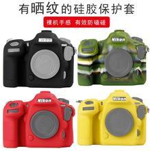 D500 Silicone Léger Caméra Sac Housse pour Nikon D500 Rouge/Jaune/Noir/Vert couleur