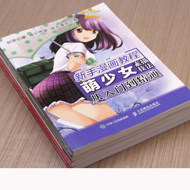 4/PCS Novice Comic Book Super Comic Sketch Book Introduction Self-learning Zero Basic Tutorial Book Adult Painting Anime