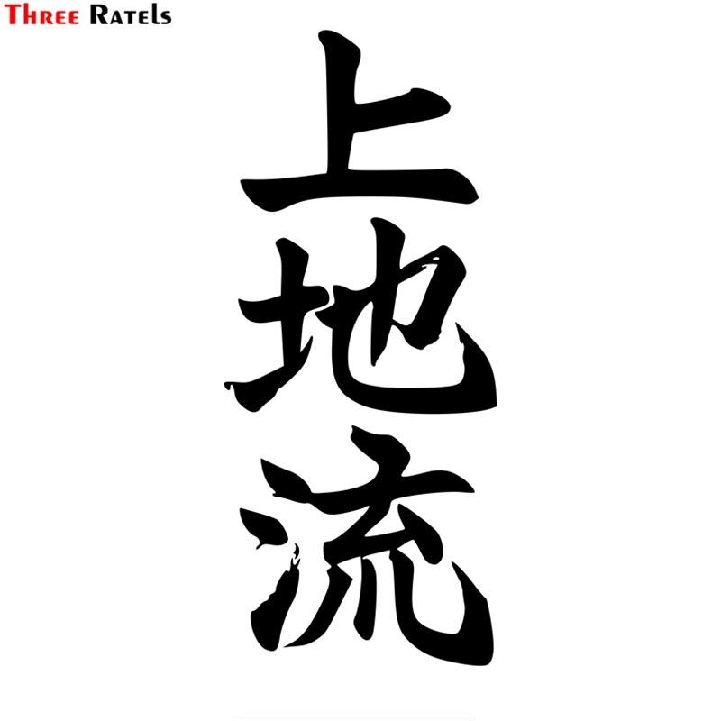 Three Ratels TZ-1646#23*9.9cm Uechi Ryu Karate Do In Kanji Car Sticker Stickers Funny Car Styling